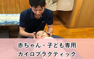 赤ちゃん・子ども専用 カイロプラクティック